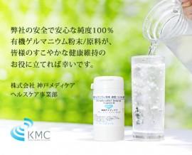Japan Organic Germanium Powder 50g*2 bottles/일본 유기게르마늄파우더 50그람 2병 images