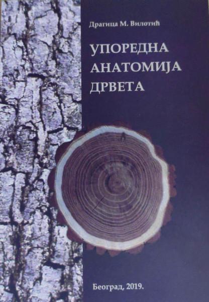 УПОРЕДНА АНАТОМИЈА ДРВЕТА/ Д. Вилотић