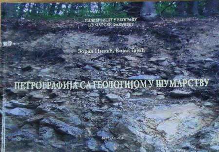 ПЕТРОГРАФИЈА СА ГЕОЛОГИЈОМ У ШУМАРСТВУ/ З. Никић, Б. Гајић