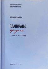 PLANIRANJE PREDELA: TEORIJE I METODE/ N. Vasiljević