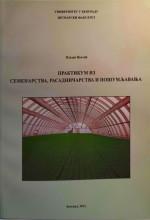 PRAKTIKUM IZ SEMENARSTVA, RASADNIČARSTVA I POŠUMLJAVANJA/ V. Ivetić