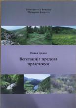 VEGETACIJA PREDELA: praktikum/ I. Bjedov