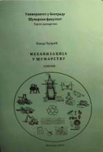 МЕХАНИЗАЦИЈА У ШУМАРСТВУ/ Н. Ћупрић