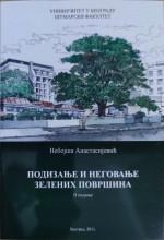 PODIZANJE I NEGOVANJE ZELENIH POVRŠINA/ N. Anastasijević