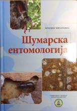 ŠUMARSKA ENTOMOLOGIJA/ LJ. Mihajlović