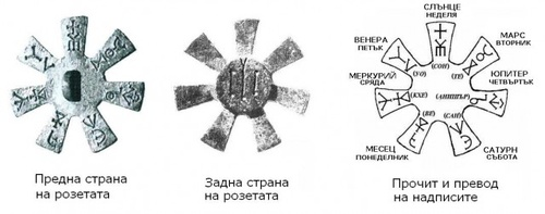Комплект Розетата от Плиска - мъжко колие и гривна изображения