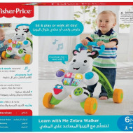 Antepremergator Fisher Price, Zebra