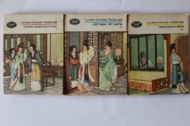 Antologie - Nuvela chineza medievala (Poznele dragonului trandav. Camasa din perle. Serpoaica alba, 3 vol.)