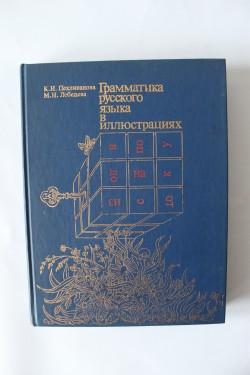 Colectiv autori - Gramatica ilustrata a limbii ruse (editie hardcover, in limba rusa)