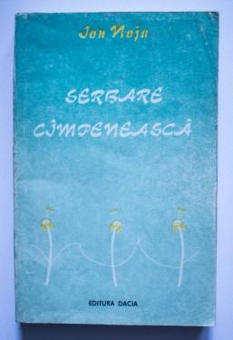 Ion Noja - Serbare campeneasca