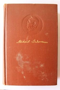 Mihail Sadoveanu - Opere (vol. 11, editie hardcover)