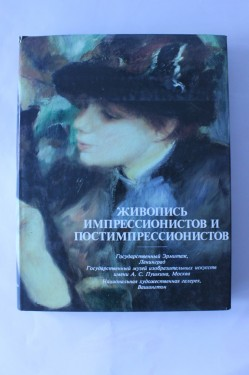 Album pictura in limba rusa (editie hardcover)