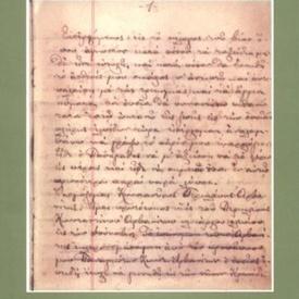 Konstantinos Arvanitis - Jurnal (1893-1899)