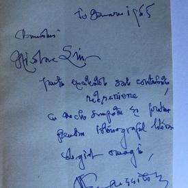 Perpessicius - Alte mentiuni de istoriografie literara si folclor (2 volume, cu dublu autograf)