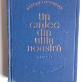 Cicerone Theodorescu - Un cantec din ulita noastra (editie hardcover)