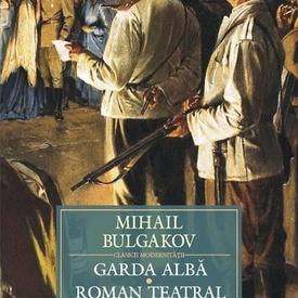 Mihail Bulgakov - Garda alba. Roman teatral (editie hardcover)