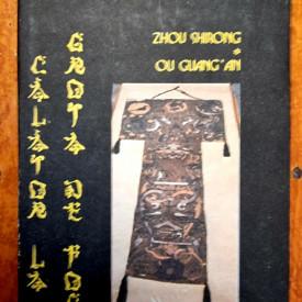 Zhou Shirong, Ou Guang An - Calator la Grota de Foc (editie hardcover)