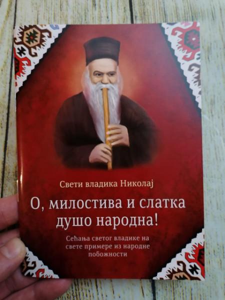 O MILOSTIVA I SLATKA DUŠO NARODNA - Sveti vladika Nikolaj Velimirović