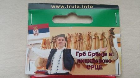 Suvenir - 2 u 1 - Grb Srbije i licidersko srce - UPAKOVANO