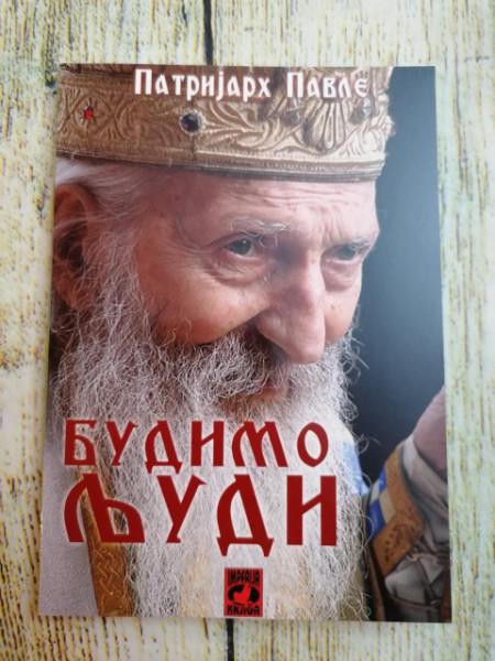 BUDIMO LJUDI - Patrijarh Pavle