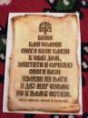 FLAŠA u Ekskluzivnoj POKLON drvenoj kutiji - Motiv: MOLITVA NA SVITKU i na kutiji i na flaši