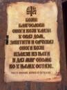 FLAŠA u Ekskluzivnoj POKLON drvenoj kutiji - Motiv: SVETI ĐORĐE i molitva na svitku