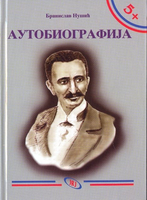 autobiografija-branislav-nusic~18791.jpg