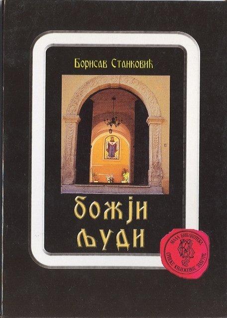 bozji-ljudi-borisav-stankovic~18824.jpg