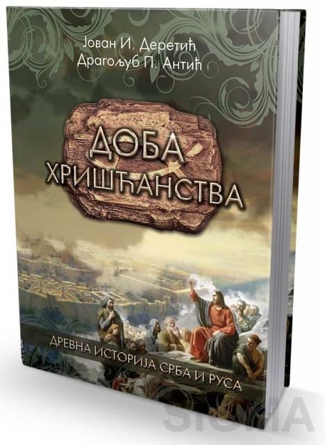 istorija srba i rusa pdf