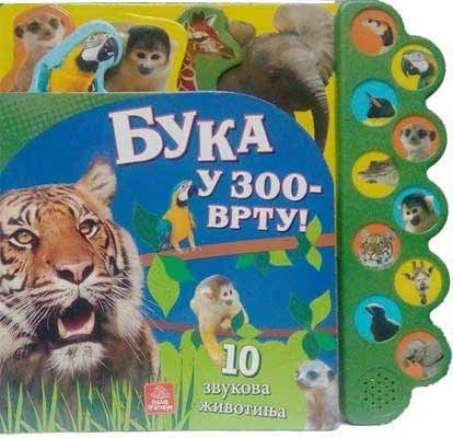 10 zvukova - Buka u zoo-vrtu!