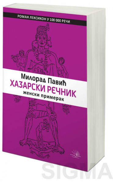Hazarski rečnik - Ženski primerak - Milorad Pavić