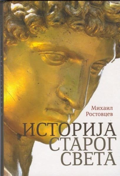 Istorija starog veka - Mihail Ivanovič Rostovcev