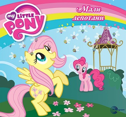 My Little Pony - Mali lepotani