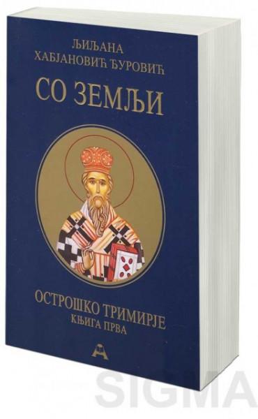 Ostroško trimirje - So zemlji - Ljiljana Habjanović Đurović