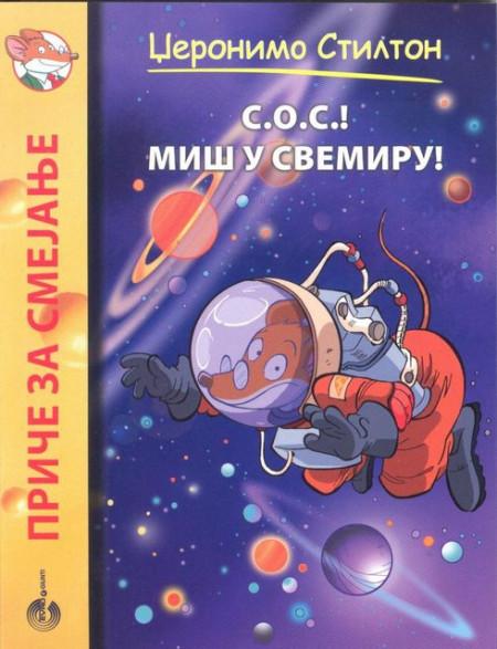 S.O.S.! Miš u svemiru - Džeronimo Stilton