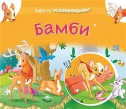 Bajke sa iskaklicama: Bambi