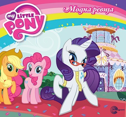 Slika My Little Pony - Modna revija