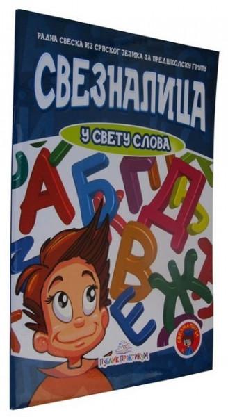 Sveznalica u svetu slova - Jasna Ignjatović