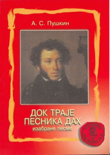 Dok traje pesnika dah - A.S.Puškin