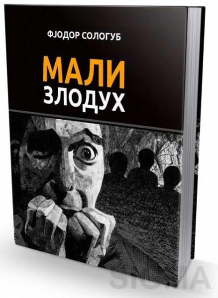 Mali zloduh - Fjodor Sologub