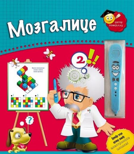 OLOVČICA - SVEZNALICA: Mozgalice - Grupa autora