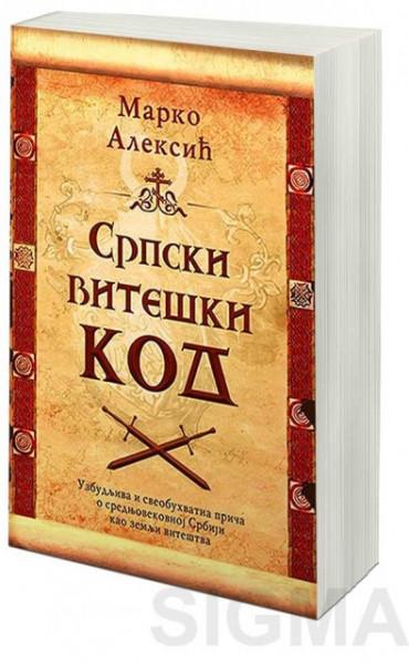 Srpski viteški kod - Marko Aleksić