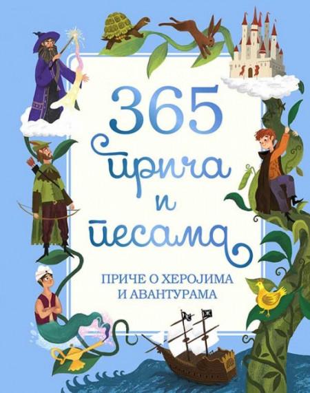 365 priča i pesama - priče o herojima i avanturama