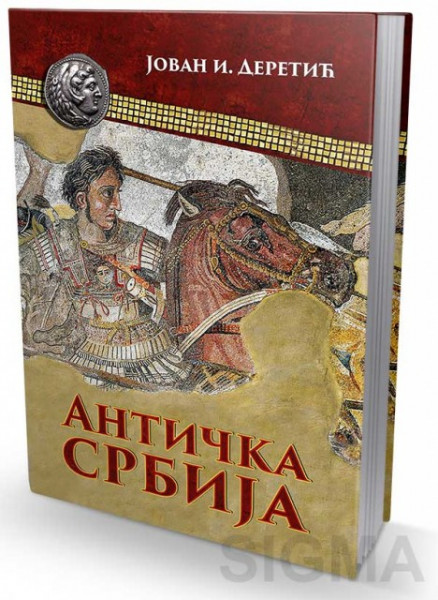 Antička Srbija - Jovan I. Deretić