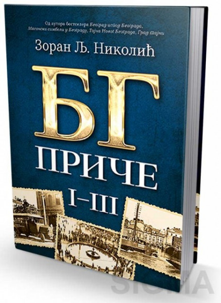 BG priče I-III - Zoran Lj. Nikolić