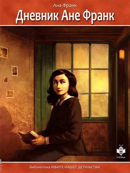 Dnevnik Ane Frank - Ana Frank