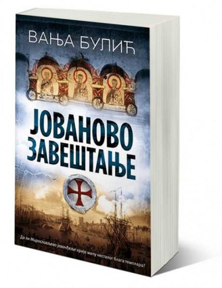 Jovanovo zaveštanje - Vanja Bulić