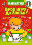 Matematika 1 - Kroz igru do znanja