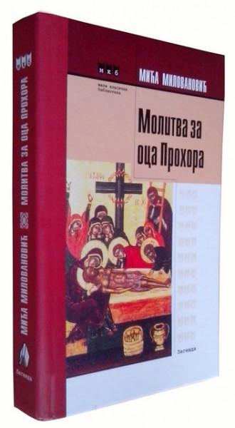 Molitva za oca Prohora - Mića Milovanović