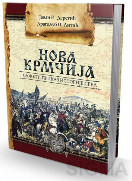 Nova Krmčija - Jovan I. Deretić, Dragoljub P. Antić